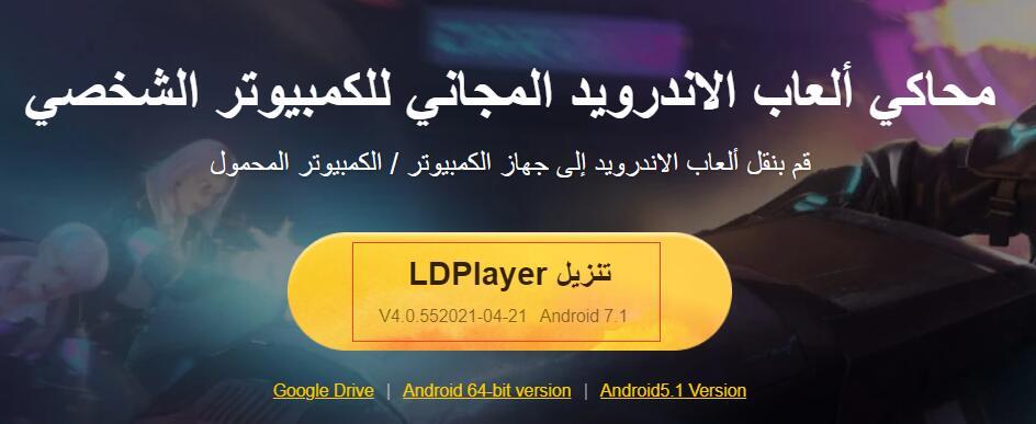 LDPlayer 4 - الميزات الجديدة والتحسين مع Android 7