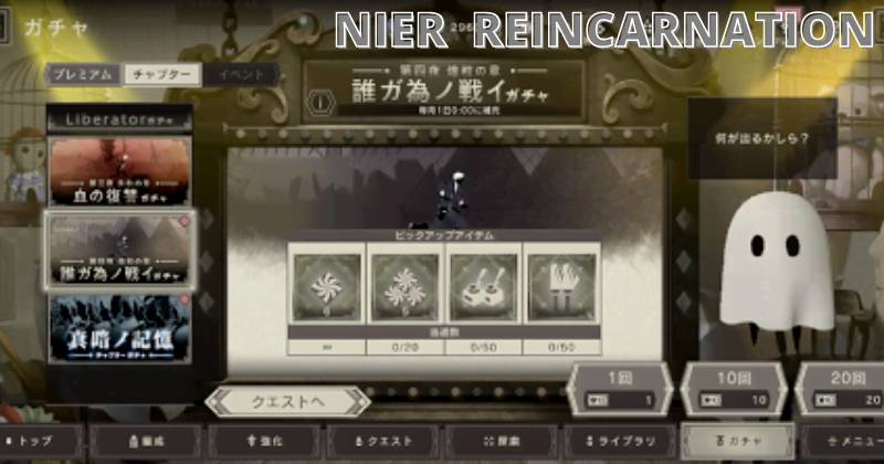 Nier Reincarnation Chapter 10 Glitter Guide