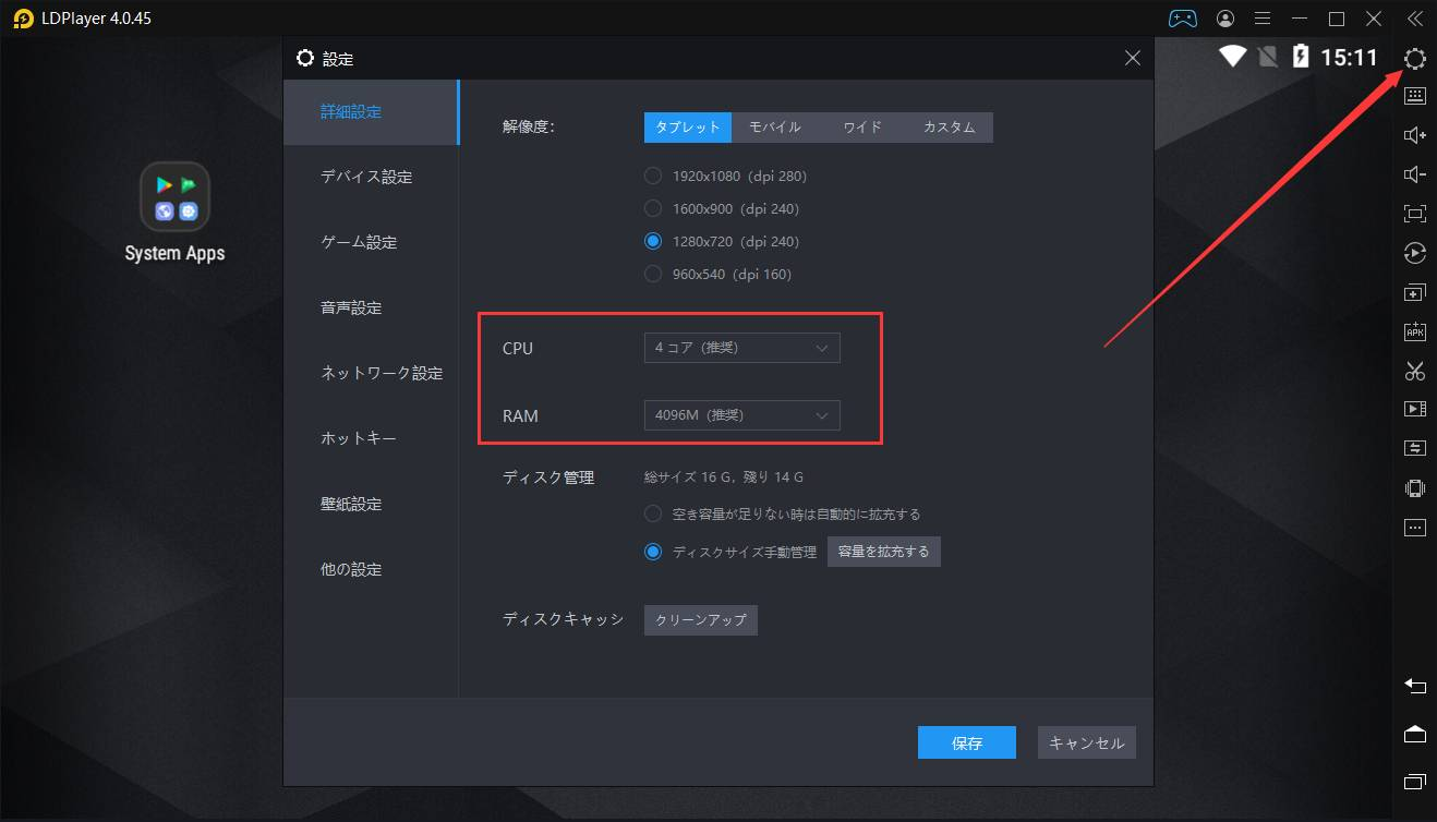 LDPlayerでゲームプレイ時のCPUやメモリを設定コツ