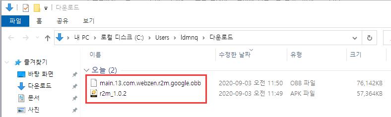 LDPlayer에서 APK/OBB/XAPK 파일 설치법