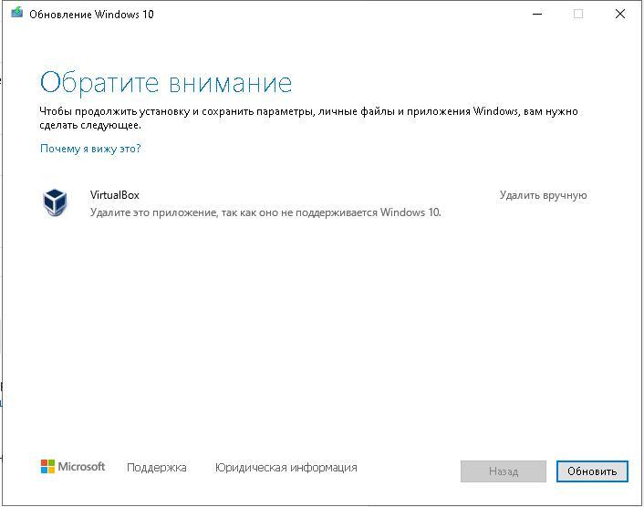 Что делать если не можете обновить Windows 10 из за VirtualBox?