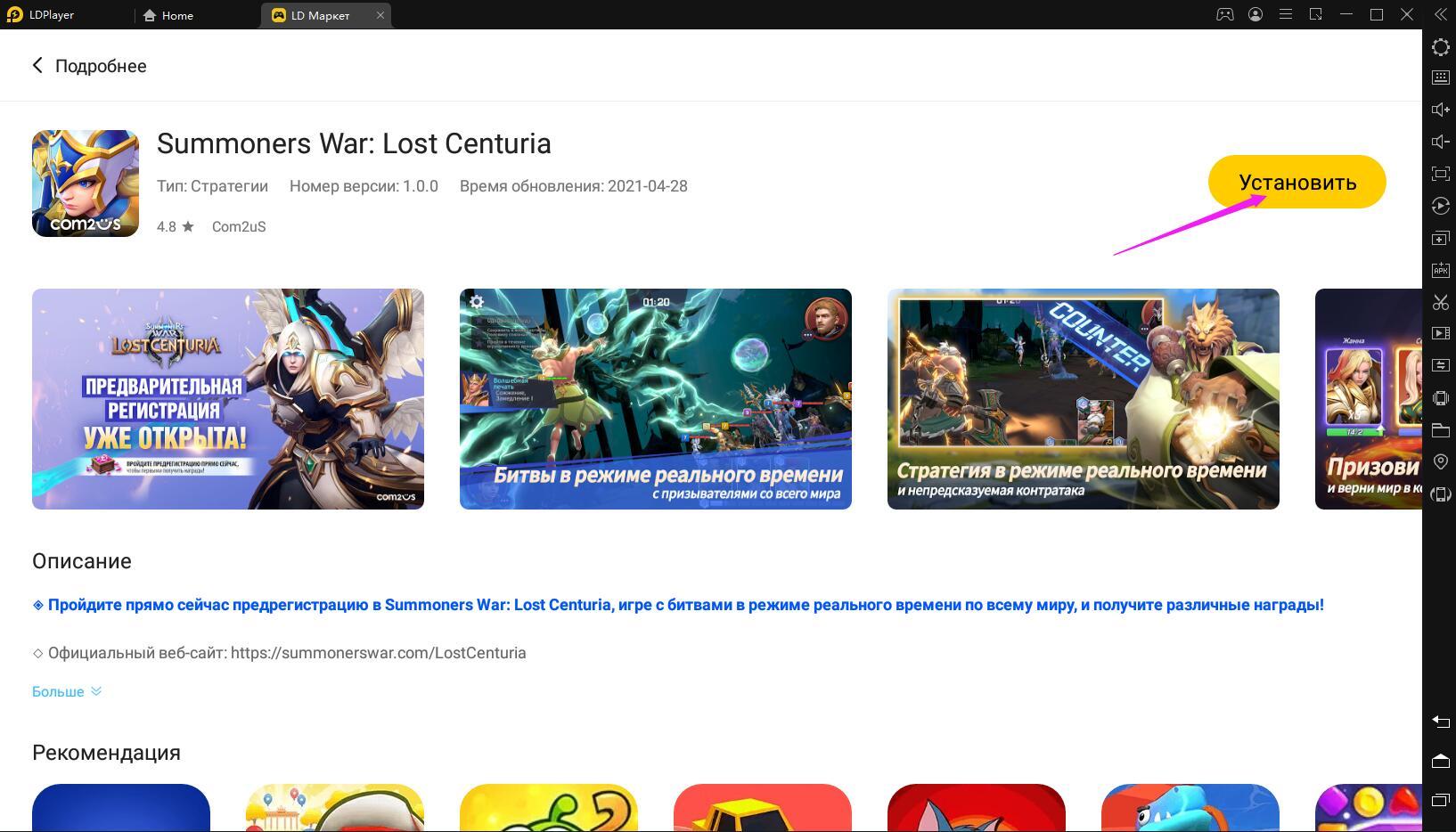 Играть в «Summoners War: Lost Centuria» бесплатно на пк