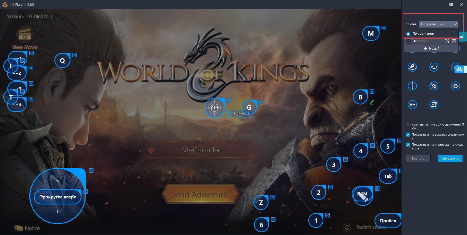 Как играть в World of Kings на ПК для Windows