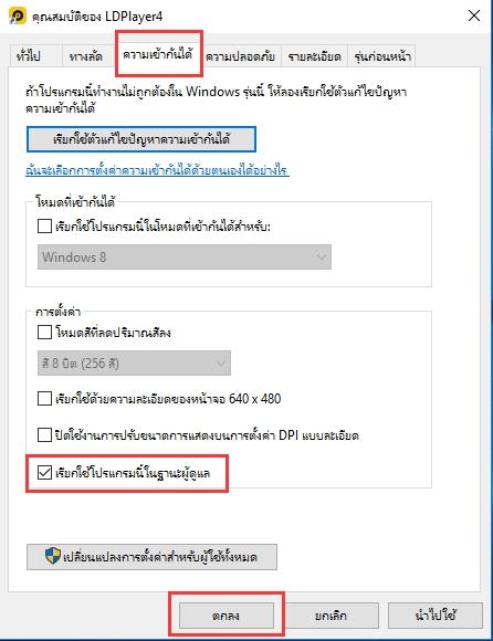 วิธีแก้ปัญหา Failed to load 4.0
