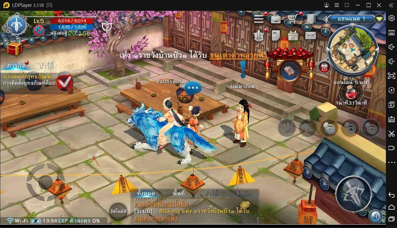 วิธีการติดตั้งและการเล่นเกม Real Yulgang Mobile บน PC