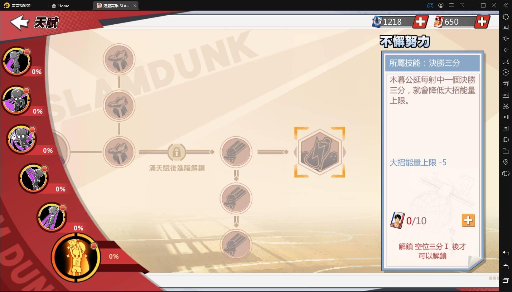 【評測】《灌籃高手SLAM DUNK》首位替補球員進階「木暮公延」|球員詳解