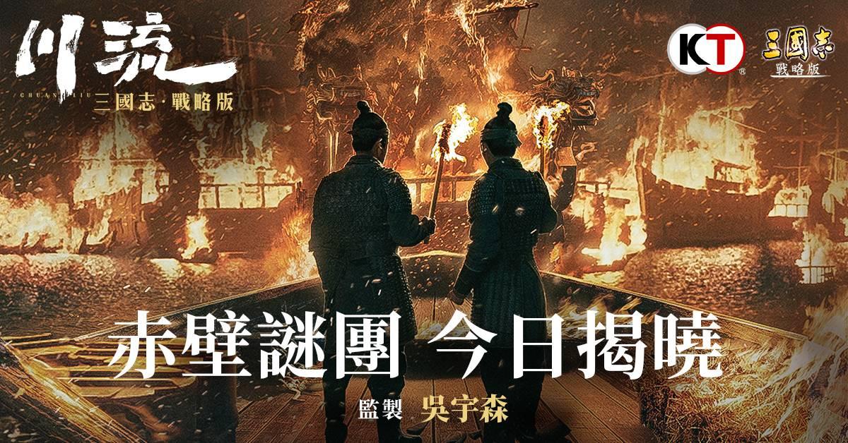 《三國志.戰略版》賀歲品牌片《川流》 吳宇森監製巨作首映展開 邀約玩家集結真英雄故事