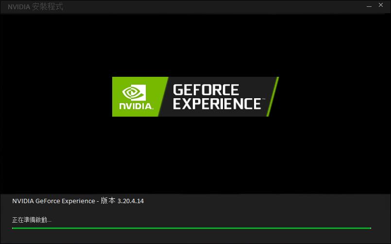 安裝後啟動GeForce Experience