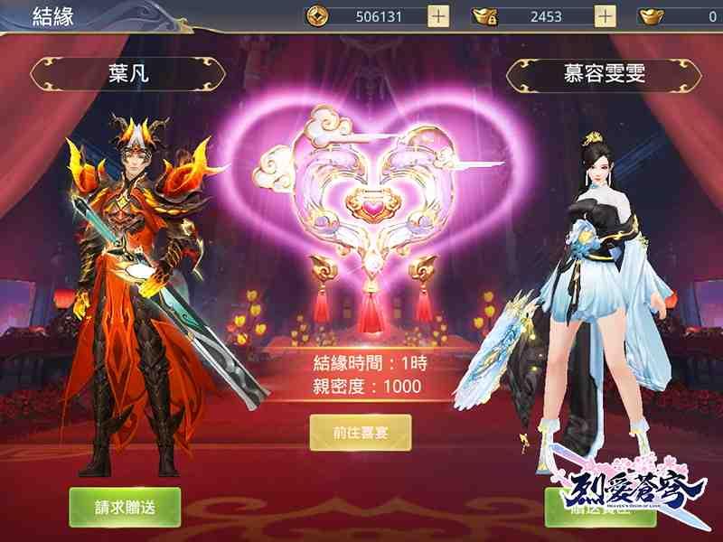 《烈愛蒼穹》浪漫結婚系統介紹 仙侶同修心連心