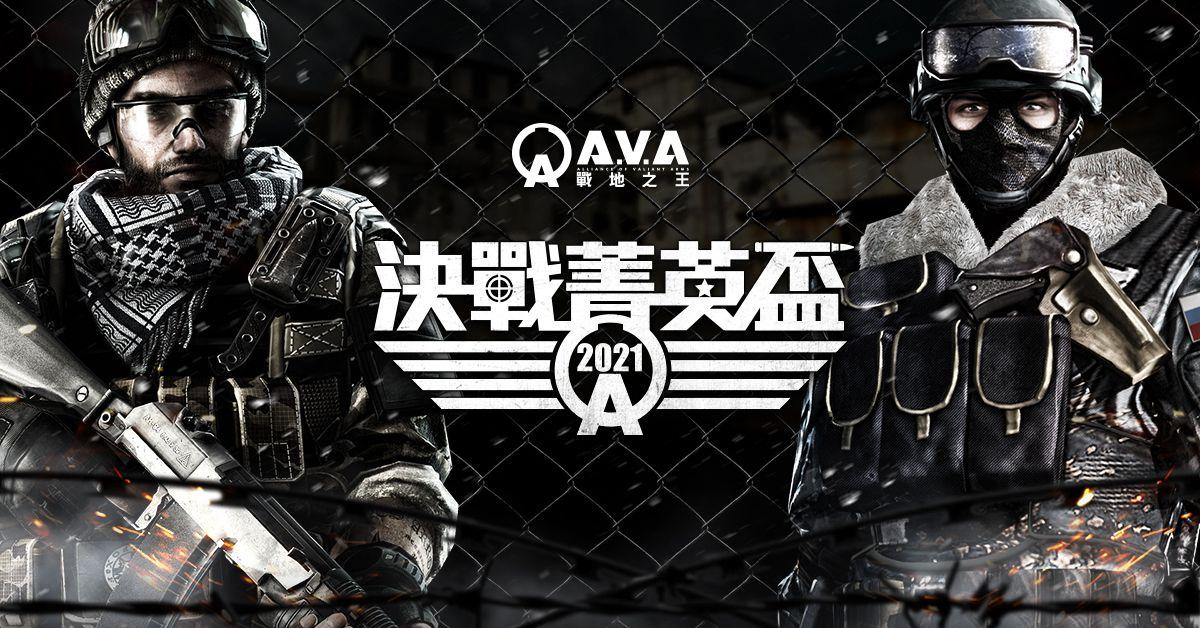 《A.V.A 戰地之王》AEC 決戰菁英盃中南賽事落幕,5 月激鬥台北