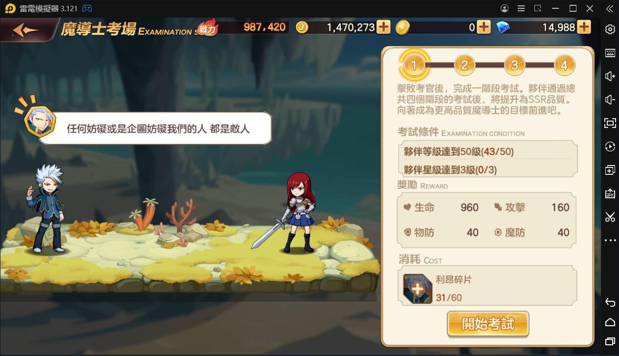【攻略】《魔導少年:力量覺醒》挑戰系統玩法解析 常用資源獲取
