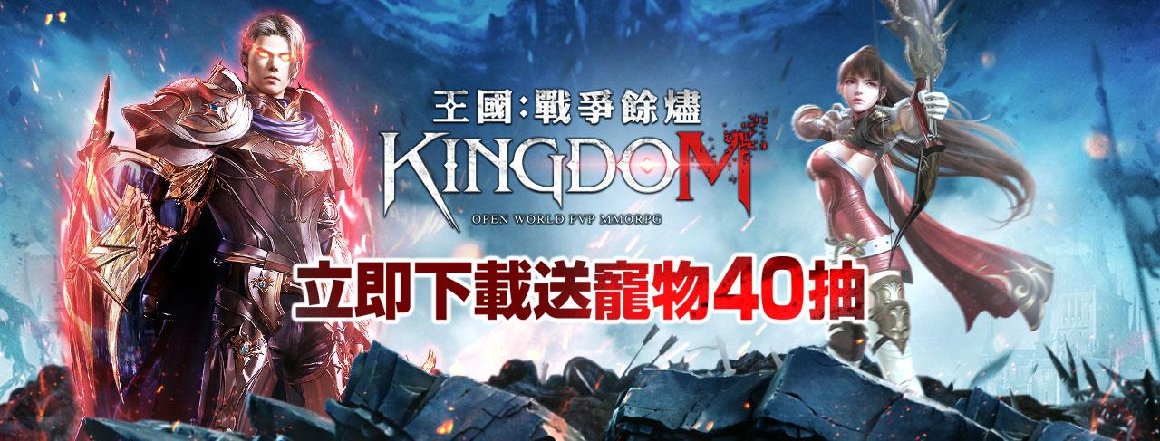 《王國Kingdom:戰爭餘燼》雷電獨家禮包