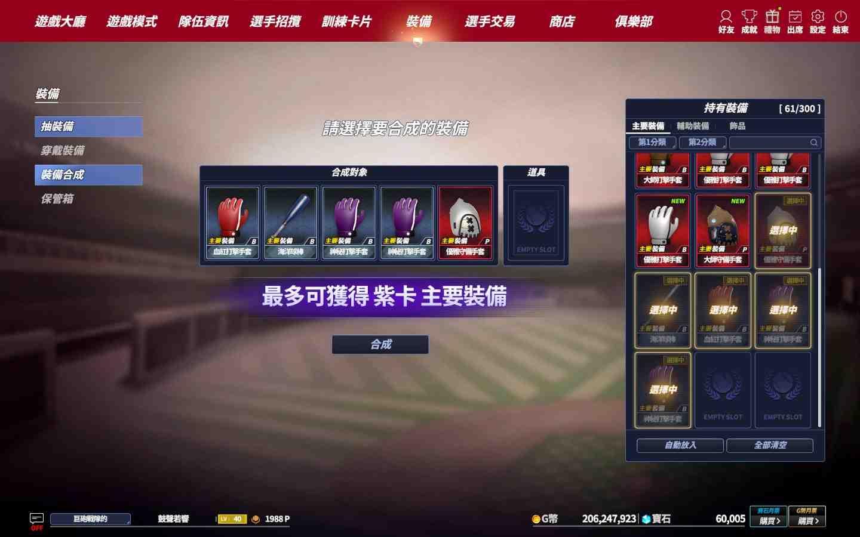 《全民打棒球REMASTERED》推出全新裝備系統 球員戰力再提升 天天登入 紫卡裝備寶箱等你來拿