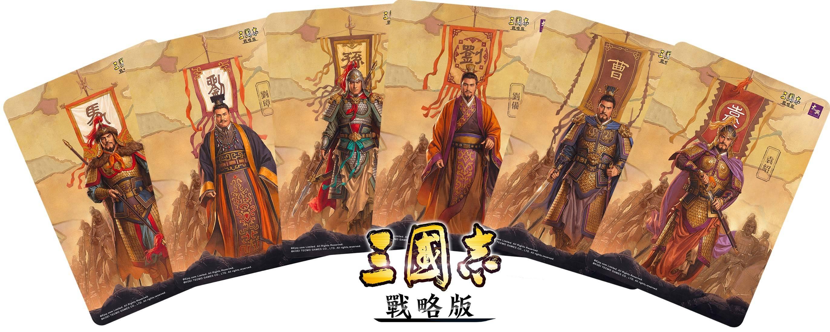 實現男人的浪漫 《三國志.戰略版》X 香港太興茶餐廳 推出豆腐火腩飯與限定虛寶卡