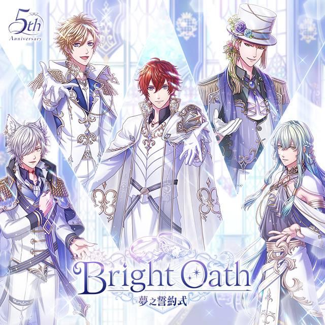 《夢王國與沉睡中的100位王子殿下》歡慶5周年 開啟全新積分活動「Bright Oath~夢之誓約式~