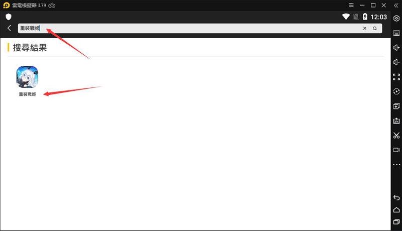 如何在電腦上安裝《重裝戰姬》