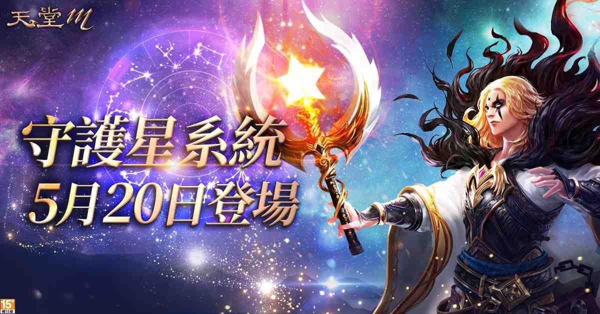 《天堂M》5月13日高階妖精 五大加碼活動持續釋出!