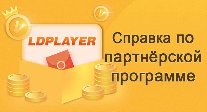 Справка по партнёрской программе LDPlayer и частые вопросы