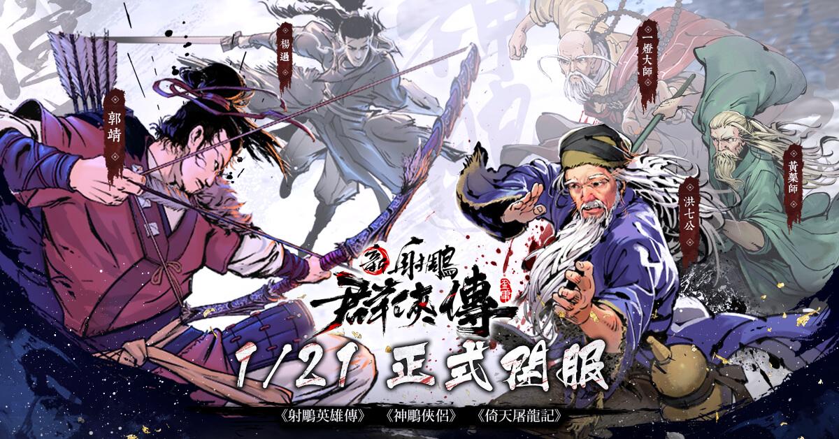 《新射鵰群俠傳之鐵血丹心》 1月21日正式公測 繪師文宣詮釋新武俠風格