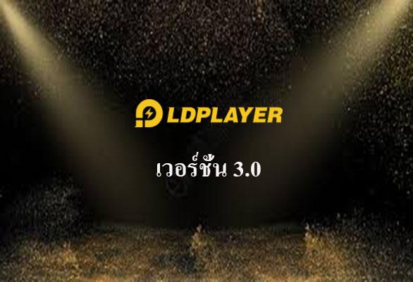 เวอร์ชั่น LDPlayer สำหรับ 3.0