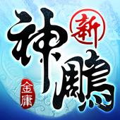 新神鵰俠侶(HK) on pc